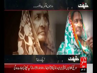 Haqeeqat 26-06-2015 - Ep - 5 - 92 News HD