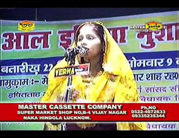 New Mushaira 2015 - Main Tujhko Sikhaun Pyar || Nikhat Amrohavi