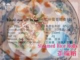 日日煮烹飪短片 - 蒸腸粉 Steamed Rice Rolls
