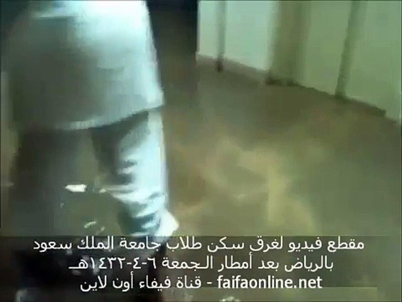 غرق سكن طلاب جامعة الملك سعود بالرياض