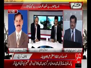 Hum Dekhain Gaay  21-07-2015 - 92 News HD