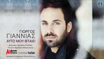 Auto Mou Ftaiei ~ Giorgos Giannias | Αυτό Μου Φταίει ~ Γιώργος Γιαννιάς | Greek New Single 2015