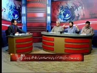 Iftikhar Chaudhary Ke Bayan Par uski Pension Band Honi Chaie:- Fayaz ul Hassan Chohan