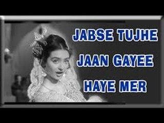 Jabse Tujhe Jaan Gayee Haye Meri - Bluff Master || Lata Mangeshkar || Old Hindi Movie Songs