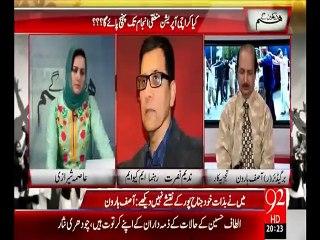 Hum Dekhain Gaay 13-07-2015 - 92 News HD