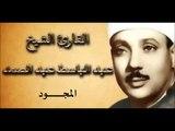 50 سورة ق للقارىء الشيخ عبد الباسط عبد الصمد  المجود