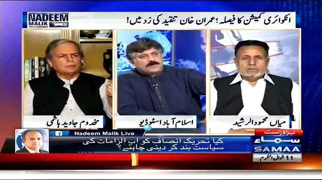 Javed Hashmi asked Jahangir Tareen that why PM is not resigning- Watch Jahangir Tareen's Sho-cking reply