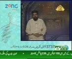 Allama Peer Shafaat Rasool Tafseeer e Quran para 6 part 1/3