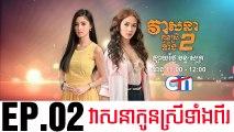 វាសនាបងប្អូនស្រីទាំងពីរ EP.02   Veasna Bong P'aun Srey Teang Pi - drama khmer dubbed - daratube