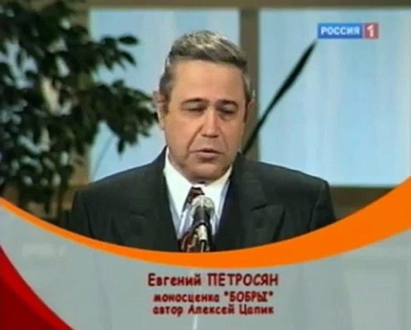 Евгений Петросян - Бобры - video dailymotion