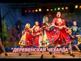 Ансамбль «Радость» - «Деревенская чехарда»