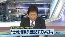 15日開始の事業「再仕分け」に向け視察始まる(10/11/06)