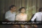 Kataeb Political Bureau Meeting After Electing Bachir Gemayel