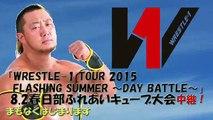 MAZADA vs. Hiroki Murase (Wrestle-1)
