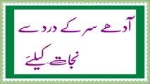 Aadhay Sar Ke Dard Se Nijat Ke Liye ( Remedy for Head Ache )