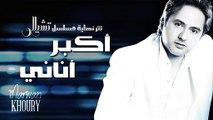 Marwan Khoury  Akbar Anany (EXCLUSIVE) - (مروان خوري  أكبر أناني (حصريا