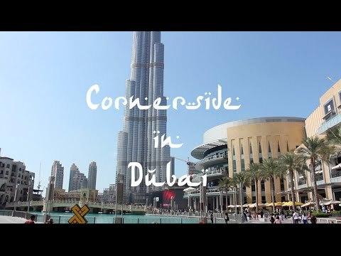 Cornerside à Dubai - DailyVlog #1 : DUBAI MALL !