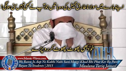 Maulana Tariq Jameel Ki Apne Bare Me Wo Baten Jo Ap Ne Kbhi Nhi Suni Hongi 2015