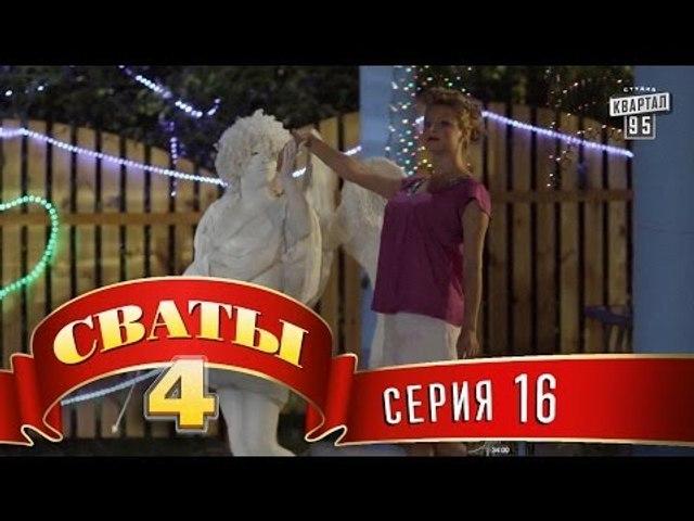 Сваты 4 (4-й сезон, 16-я серия)