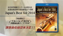【ダイジェスト映像】第62回 全日本吹奏楽コンクール全国大会 金賞団体集 Japan's Best for 2014