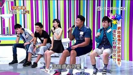 綜藝大熱門 20150807 網路瘋傳不批評挑戰!! 美女一秒變丑女?!