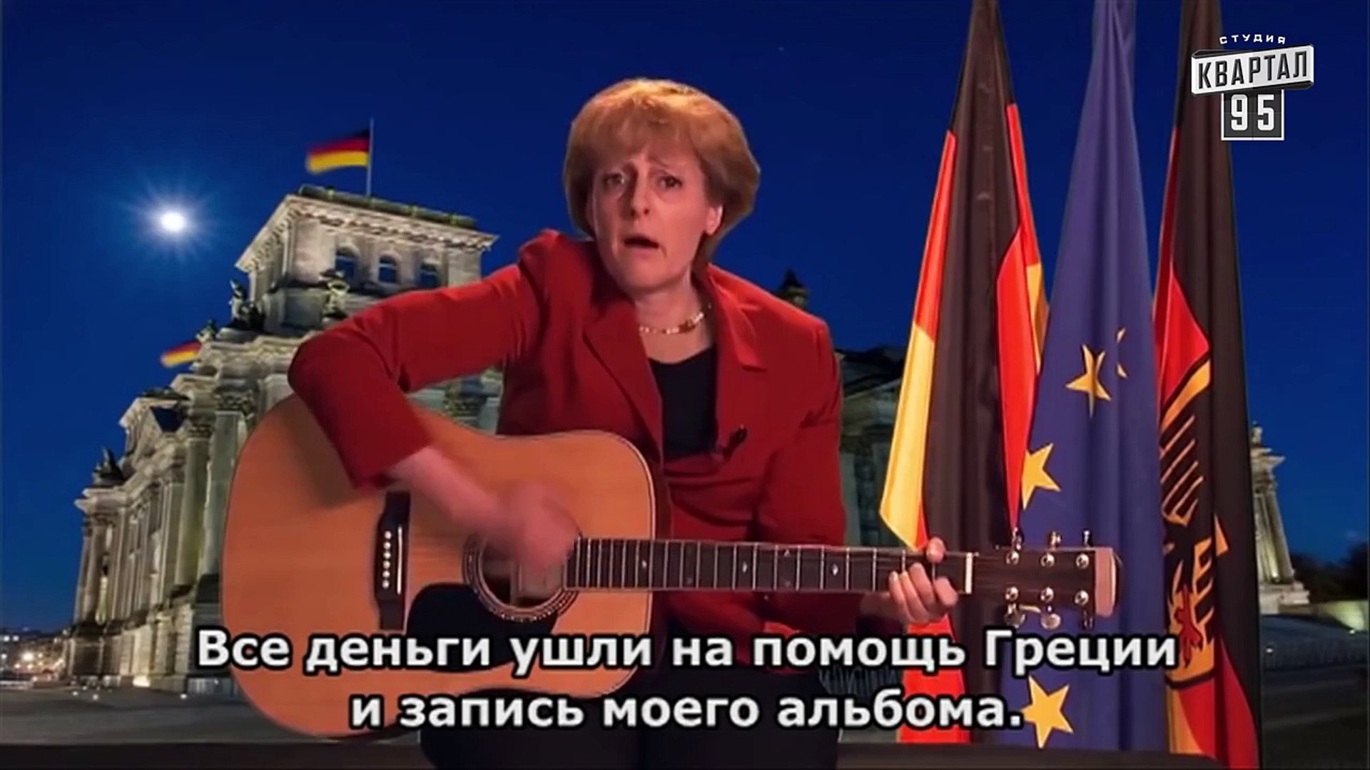 Ангела Меркель спела Украине в честь 8-го марта | Перевод субтитрами