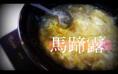 「教麥b煮飯」- 馬蹄露