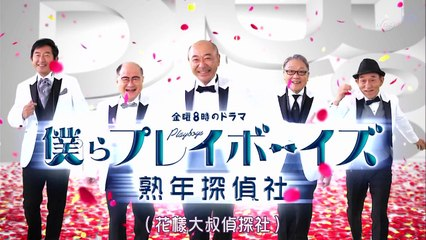 熟年偵探社(花樣大叔偵探社) 第4集 Bokura Playboys Ep4