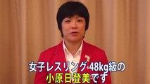 小原日登美選手からのメッセージ(レスリング女子) :文部科学省