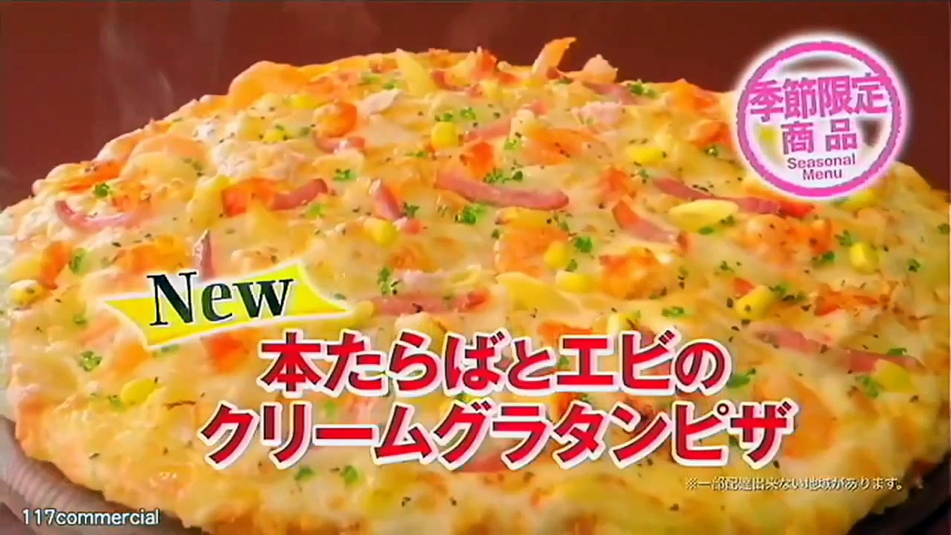 Funny Commercial   PIZZA LA Commercial Compilation   Japanese Commercial