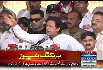 Imran Khan Full Speech In Haripur Jalsa -10th August 2015