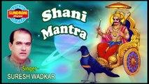 Shani Mantra Shani Mahamantra Shani Dev Mantra 108 Times Suresh Wadkar