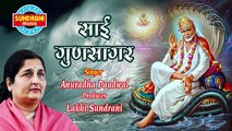 Sai Gunsagar Anuradha Paudwal Shirdi Wale Sai Baba Singer Anuradha Paudwal