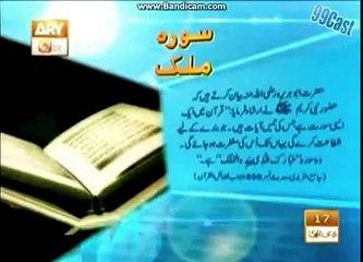 Sura e Mulk ki Fazilat aur Tilawat, Visuals with [English,Urdu Translation]