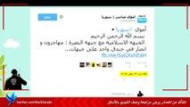 فضيحة حساب أموي مباشر بعد خروج المظاهرات ضد زهران علوش