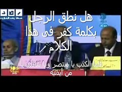 صبحى صالح وخالد منتصر من الكاذب ا