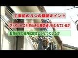 フレッツ・テレビ(スカパー!光)工事 後編(テレビ接続工事)