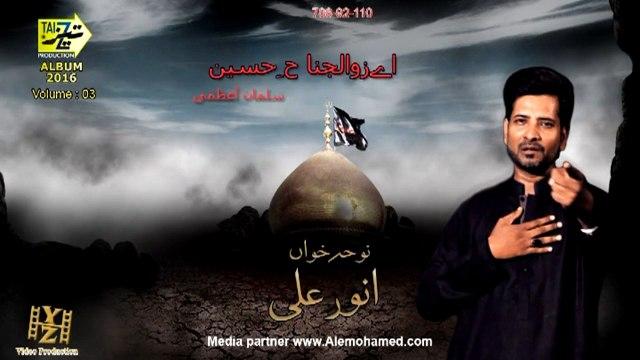 Yeh Matam-e-Ali Hai Zia Abbas Azan Namaz Shahdat Mola Ali