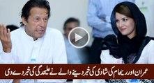 Why did the divorce happen  - Imran Khan Reham Khan - ARY News Headlines 30 Oct 2015