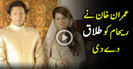Reham Khan and Imran Khan divorce REAL reason Reham Khan Fresh vedio