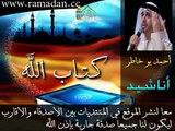 كتاب الله - Ahmed Bukhatir . احمد بو خاطر