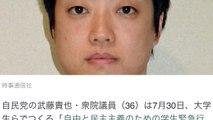 武藤貴也・衆院議員、SEALDsを批判!