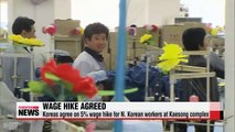 Koreas agree on 5% wage hike at joint Kaesong complex