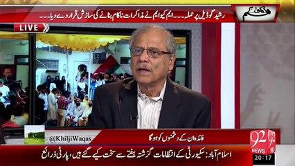 Hum Dekhain Gaay 18-08-2015 - 92 News HD