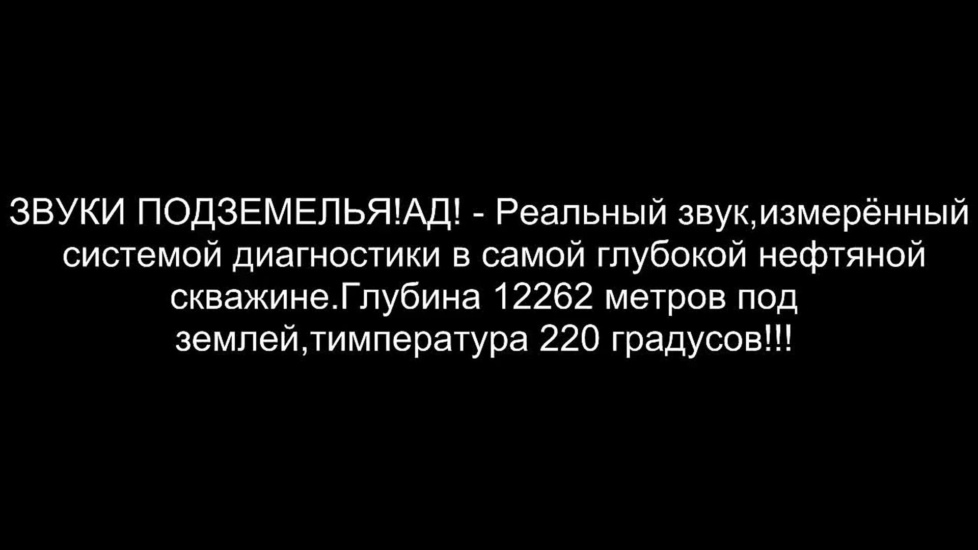 Звуки ада, глубина 12262 метров под землей (the sound of hell, depth of 12262 meters underground)