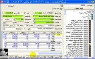 برنامج محاسبة مبيعات مشتريات مراقبة المخزون نقاط البيع4