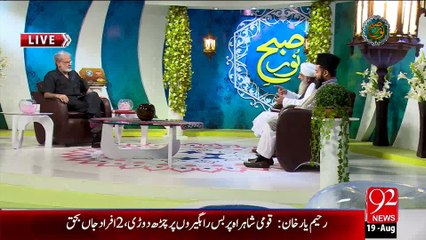 Subh e Noor - 19 - Aug - 2015 - 92 News HD