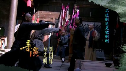 《咏春传奇》第20集 超清版