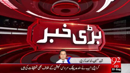 Breaking News-Karachi: Govt officers involve in the Misuse of official powers, involved in illegal recruitment, NAB.