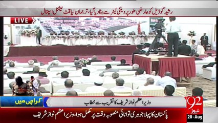 Nawaz Shareef Speech at K2 Necular Plat Inaugration - 20-08-2015 - 92 News HD
